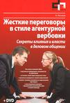 Жесткие переговоры в стиле агентурной вербовки. Секреты влияния и власти в деловом общении (+ DVD-ROM)