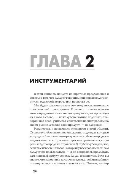 """Купить книгу """"Цикл продаж с примерами диалогов по каждому этапу"""""""