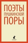 """Купить книгу """"Поэты пушкинской поры"""""""