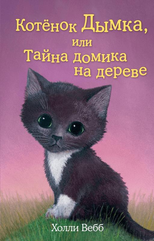"""Купить книгу """"Котенок Дымка, или Тайна домика на дереве"""""""