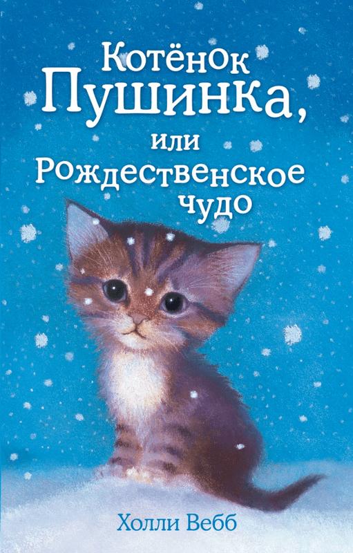 """Купить книгу """"Котёнок Пушинка, или Рождественское чудо"""""""