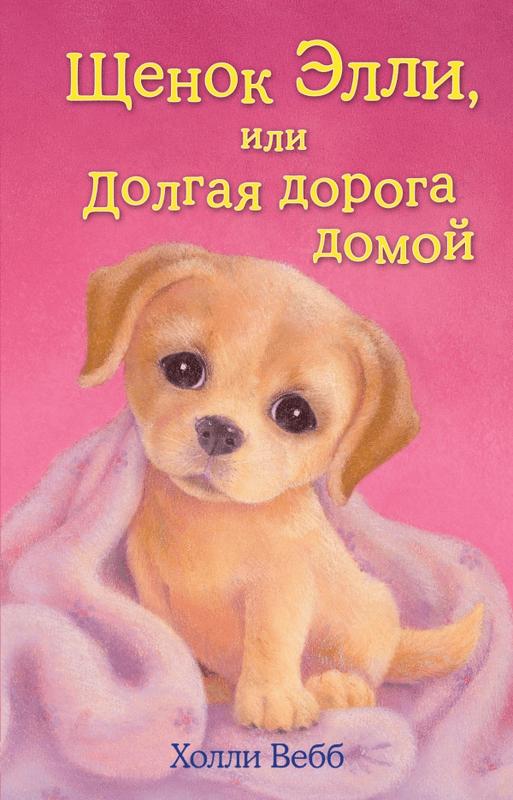 """Купить книгу """"Щенок Элли, или Долгая дорога домой"""""""