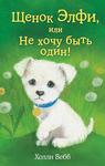 Обложка книги Холли Вебб