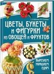 Цветы, букеты и фигурки из овощей и фруктов. Вырезаем. Украшаем. Едим
