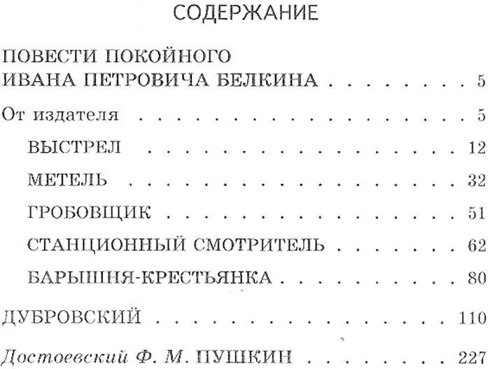 """Купить книгу """"Дубровский"""""""