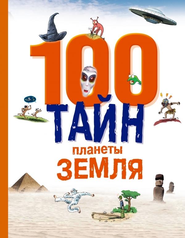 """Купить книгу """"100 тайн планеты Земля"""""""