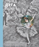 Дега. Жизнь и творчество в 500 картинах