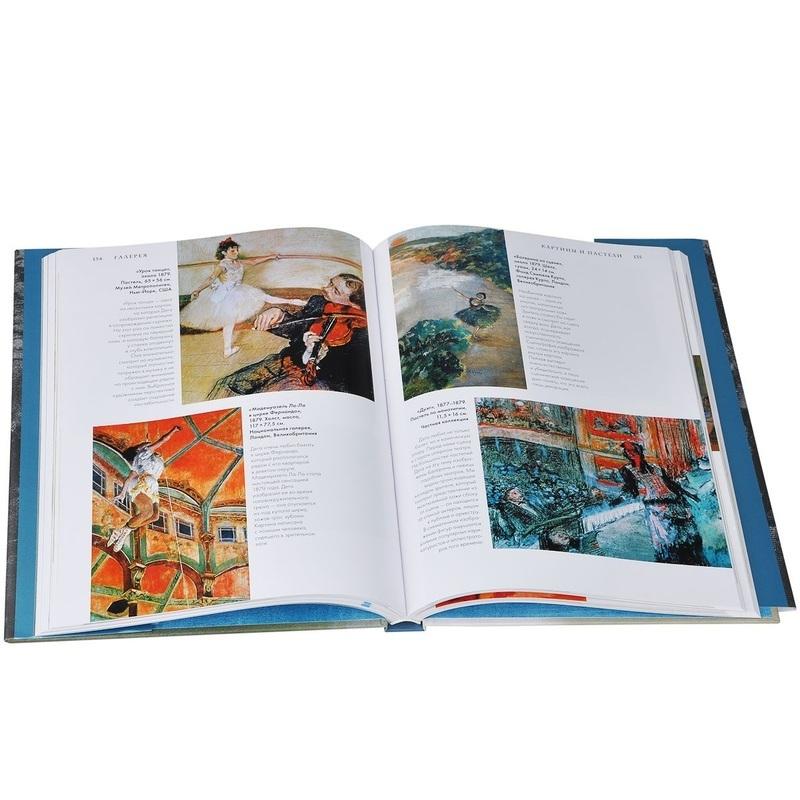 """Купить книгу """"Дега. Жизнь и творчество в 500 картинах"""""""