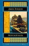 Обложка книги Джек Лондон