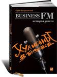Хулиганы в бизнесе. История успеха Business FM