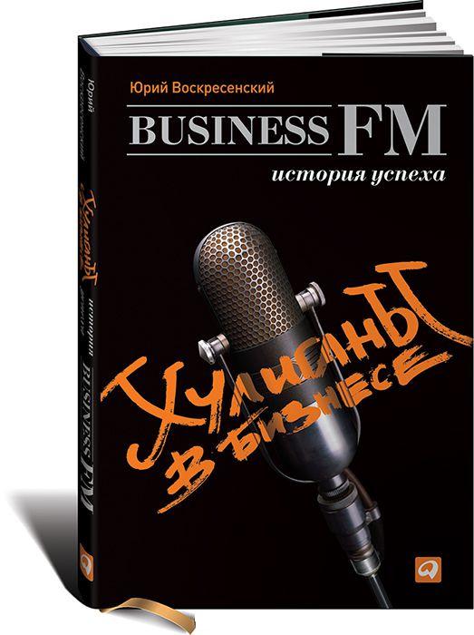 """Купить книгу """"Хулиганы в бизнесе. История успеха Business FM"""""""