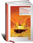 """Купить книгу """"Философия гостеприимства Four Seasons. Качество, сервис, культура и бренд"""""""