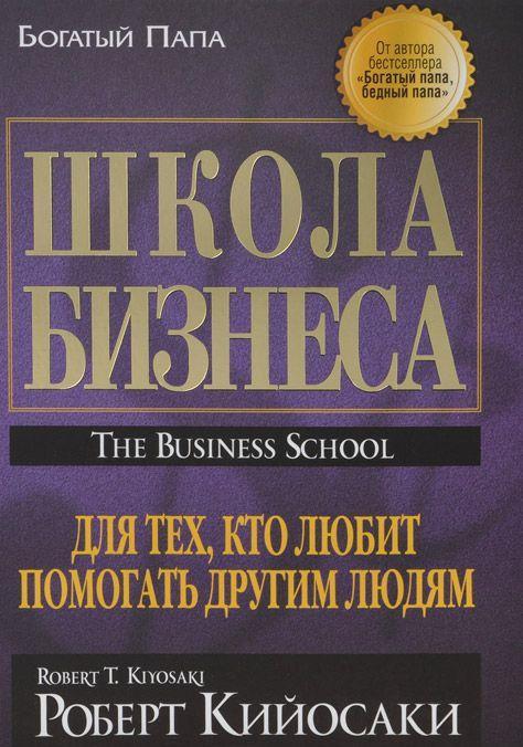 """Купить книгу """"Школа бизнеса"""""""