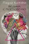 """Фото книги """"Ведьма с Портобелло"""""""