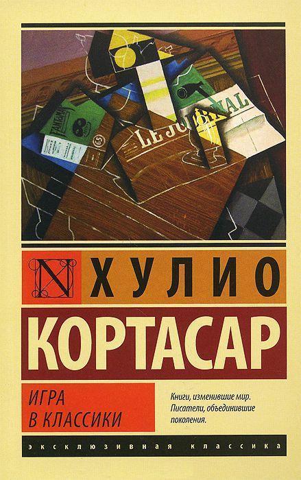 """Купить книгу """"Игра в классики"""""""