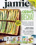 "Фото книги ""Jamie Magazine, №4 (25), май, 2014"""