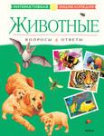 Животные. Вопросы и ответы