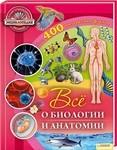 Все о биологии и анатомии