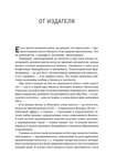 """Купить книгу """"Радикальный стартап. 12 правил бизнес-дарвинизма"""""""