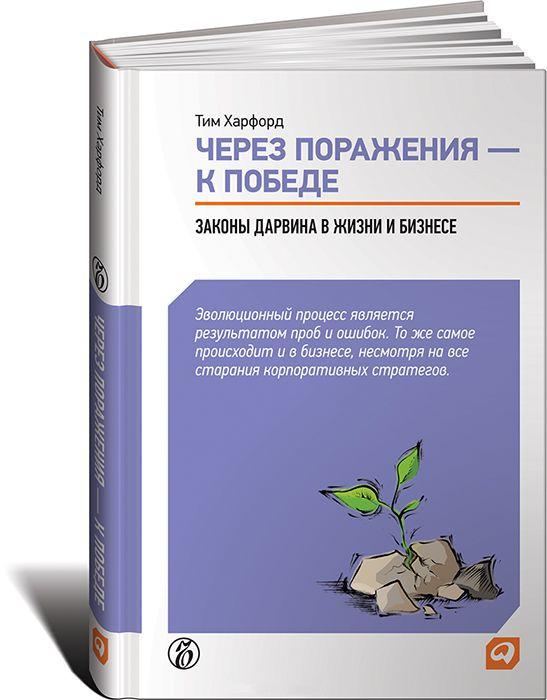 """Купить книгу """"Через поражения — к победе. Законы Дарвина в жизни и бизнесе?"""""""