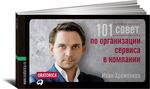 101 совет по организации сервиса в компании