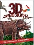 Динозавры (+3D-очки)