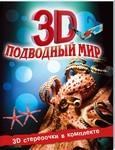 Подводный мир (+3D-очки)