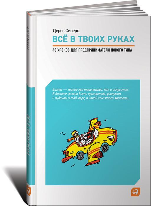 """Купить книгу """"Все в твоих руках. 40 уроков для предпринимателя нового типа"""""""