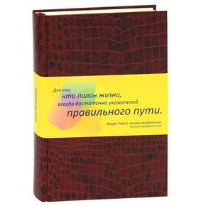 """Купить книгу """"Ежедневник Мирры"""""""