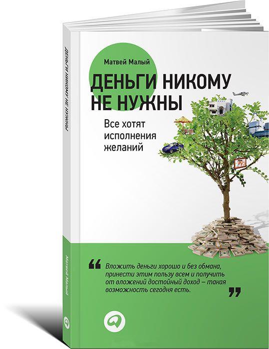 """Купить книгу """"Деньги никому не нужны. Все хотят исполнения желаний"""""""