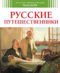 "Фото книги ""Русские путешественники"""