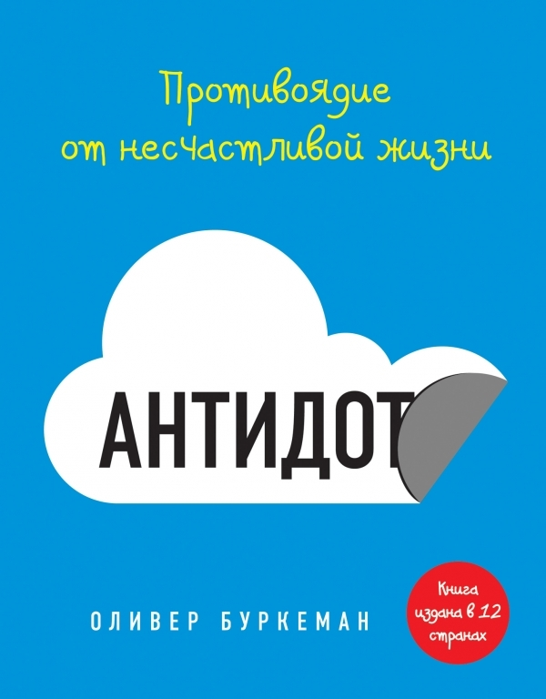 """Купить книгу """"Антидот. Противоядие от несчастливой жизни"""""""