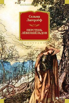 """Купить книгу """"Перстень Левеншельдов"""""""
