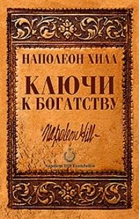 "Купить книгу ""Ключи к богатству"""