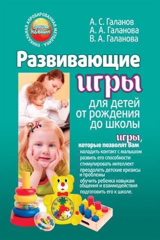"""Купить книгу """"Развивающие игры для детей от рождения до школы"""""""