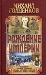 Рождение Империи - купить и читать книгу