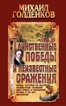 Таинственные победы и неизвестные сражения - купить и читать книгу