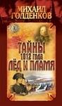 Тайны 1812 года. Лед и пламя - купить и читать книгу