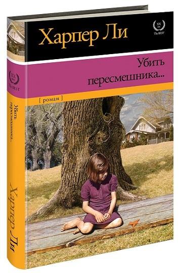 Убить пересмешника… - купити і читати книгу