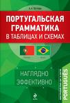 Португальская грамматика в таблицах и схемах