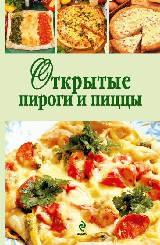 """Купить книгу """"Открытые пироги и пиццы"""""""