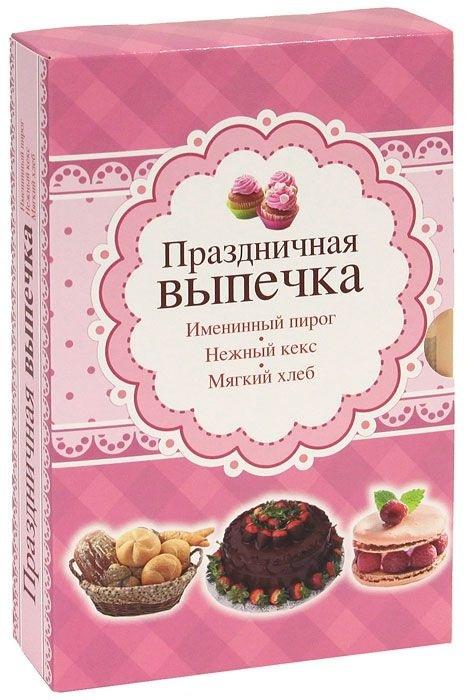 """Купить книгу """"Праздничная выпечка (комплект из 3 книг)"""""""