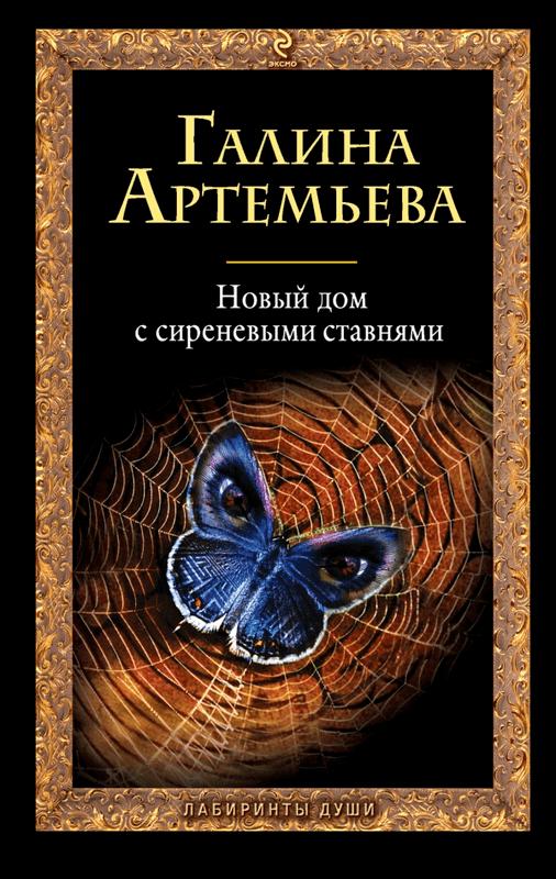 """Купить книгу """"Новый дом с сиреневыми ставнями"""""""