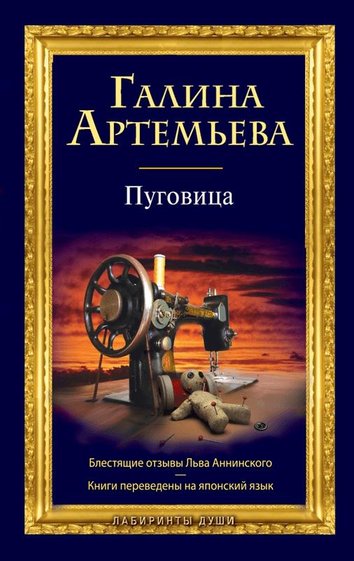 """Купить книгу """"Пуговица"""""""