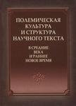 Полемическая культура и структура научного текста в Средние века и ранее Новое время