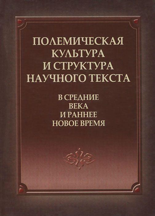 """Купить книгу """"Полемическая культура и структура научного текста в Средние века и ранее Новое время"""""""