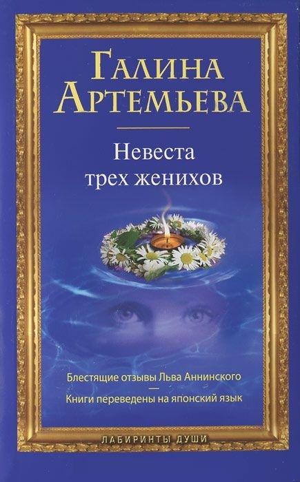 """Купить книгу """"Невеста трех женихов"""""""