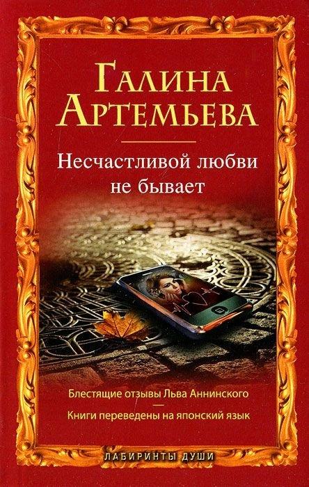 """Купить книгу """"Несчастливой любви не бывает"""""""