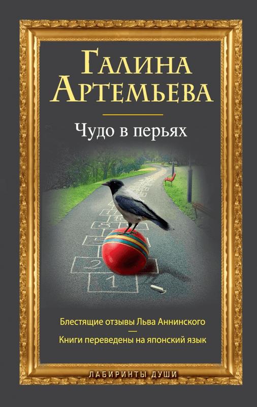 """Купить книгу """"Чудо в перьях"""""""