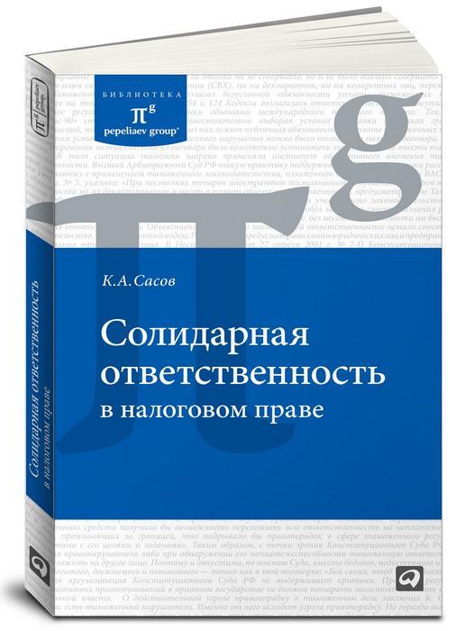 """Купить книгу """"Солидарная ответственность в налоговом праве"""""""